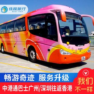 中港通巴士票广州市区深圳机场到香港九龙中环尖沙咀往返大巴车票