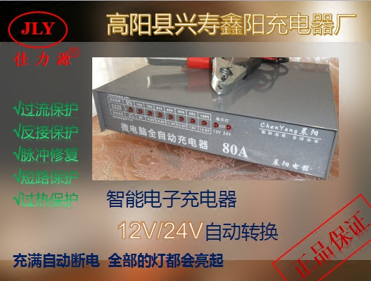 General 80A intelligent electronic automatic charger Jialiyuan 12V / 24V automotive battery charger