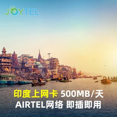 印度电话卡4G高速手机上网卡2G无限流量Airtel网络新德里孟买旅游