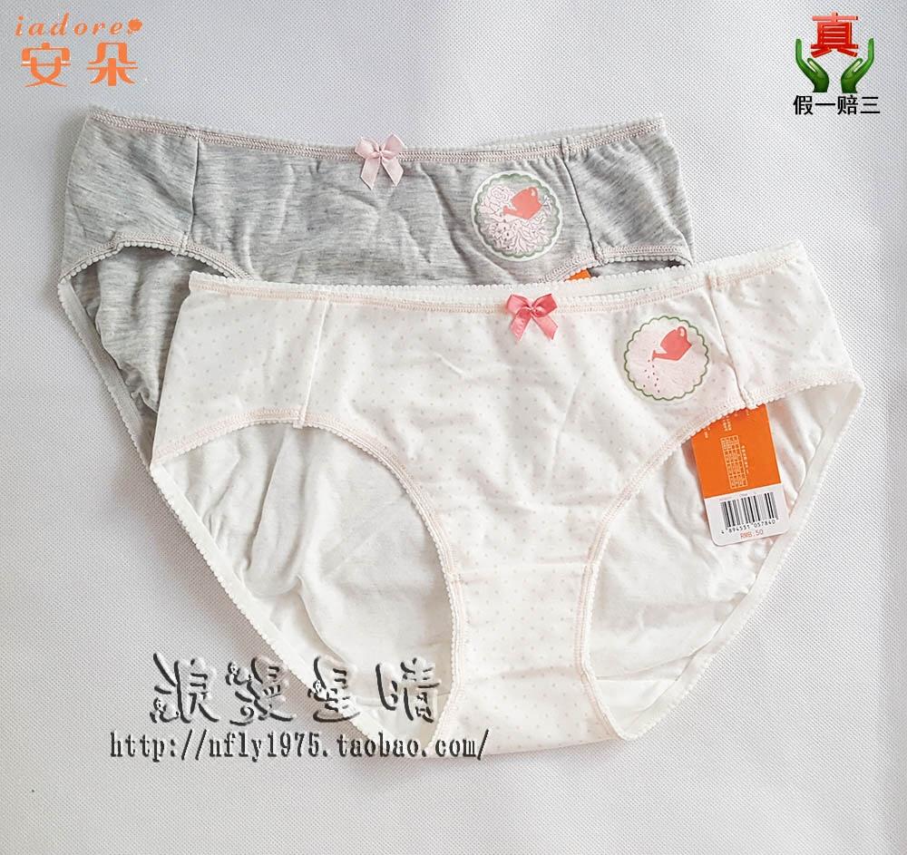 安莉芳旗下安朵 HB0921/HB0922简约甜美可爱内裤H29221 特价