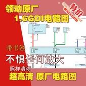 北京现代2016领动1.6GDI超高清电路图带原厂书签原厂电路图