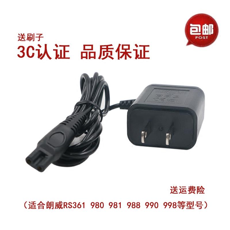 朗威电动剃须刀RS988 RS980 981 RS361 990 998充电电源线充电器
