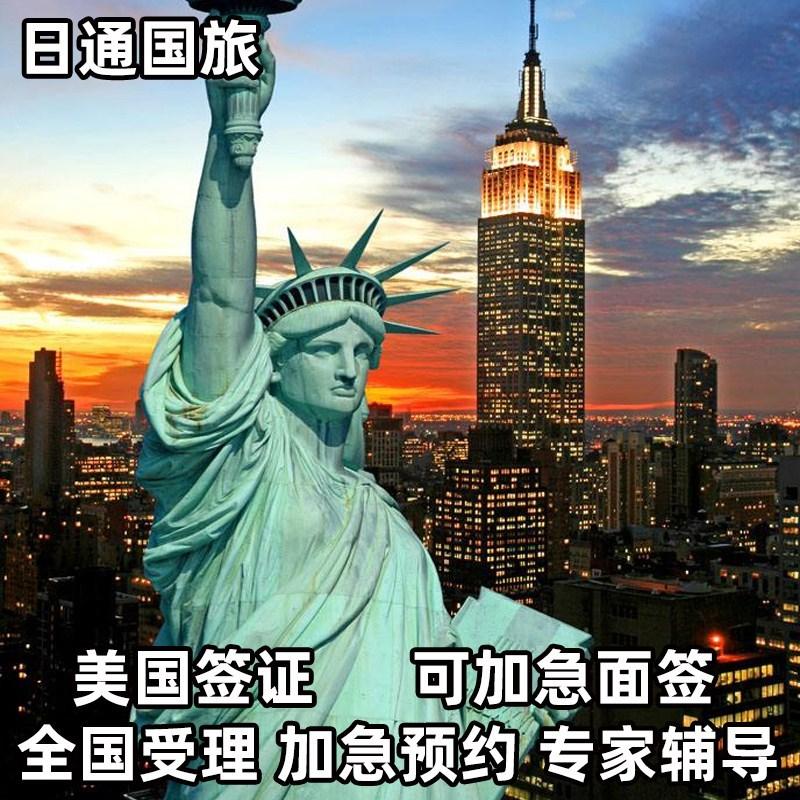 [上海面试]美国签证【加急3工面试】个人旅游十年美签