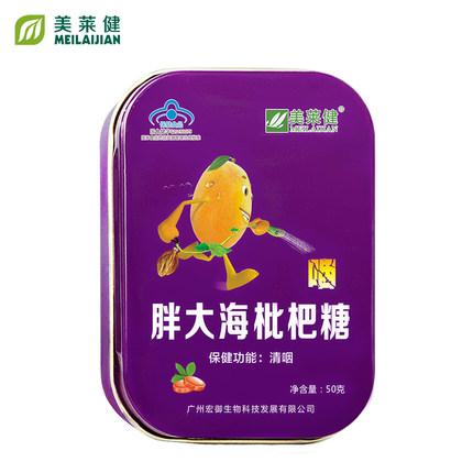 美莱健 胖大海枇杷糖 2.5g/片*20片铁盒装清咽清凉糖