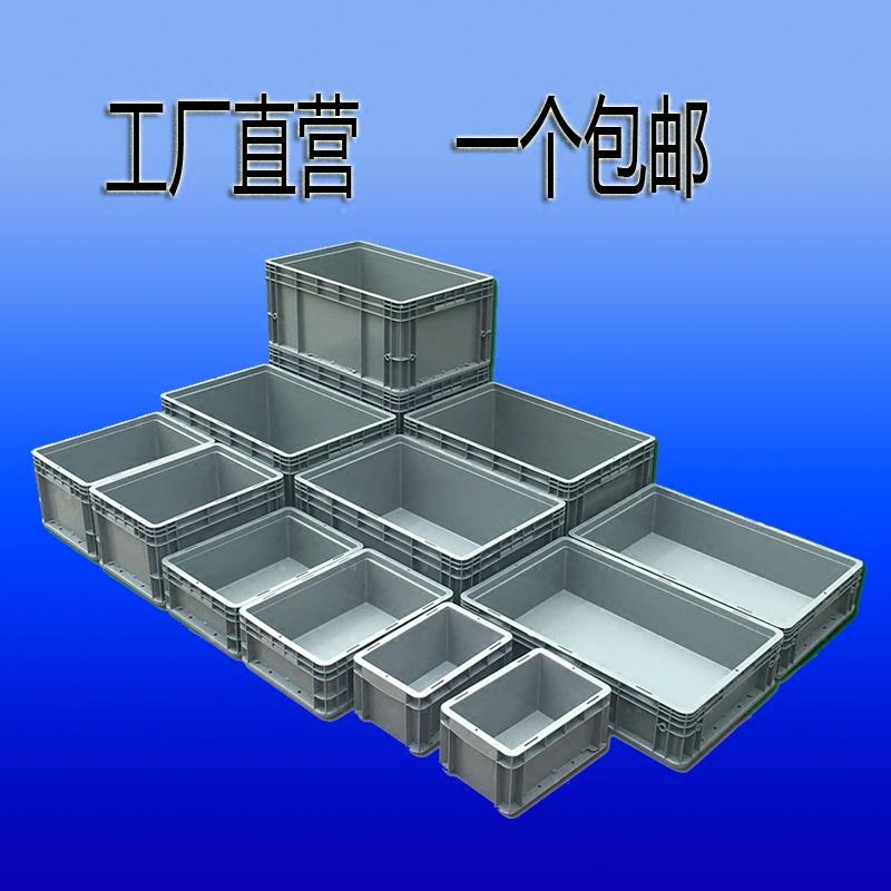 长方形塑料周转箱翻盖加厚中转周转框灰色工具箱物流箱货架盒包邮