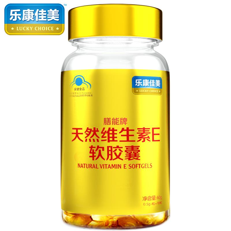 Купить 1 в подарок 1 фасон унисекс Лок Кок Мэй Шань Лиан Натуральный витамин Е Мягкая капсула 0,5 г / Зерно * 120 Зерно VE