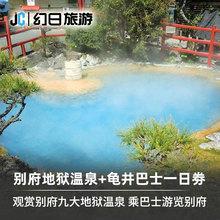 [别府地狱温泉-大门票+巴士]日本九州景点门票+龟井巴士一日
