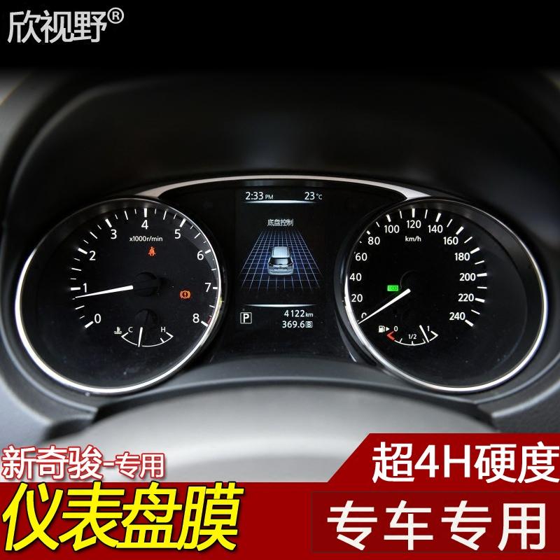 Для Инструментальная панель Nissan Qijun 14 15 16 17 стиль новый Защитная пленка приборной панели Qijun