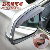 Автомобиль зеркало заднего вида Дождезащитные брови зеркало отражающий зеркало за кормой зеркало Дождь и дождь панель универсальный