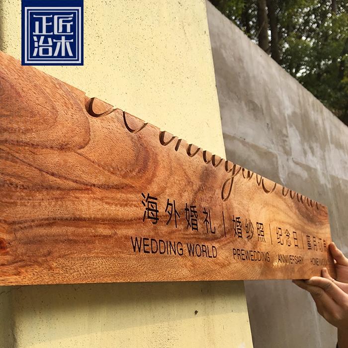 花梨木雕刻定制木牌定做高端门店招牌匾装饰复古个性木质门牌挂牌