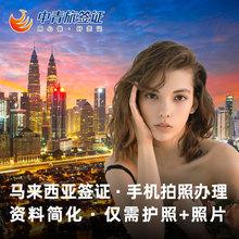 马来西亚签证个人旅游吉隆坡电子签加急办移民局网站中青旅