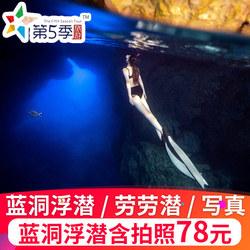 塞班岛蓝洞浮潜 第五季旅游蓝洞自由潜写真体验深潜水 塞班一日游