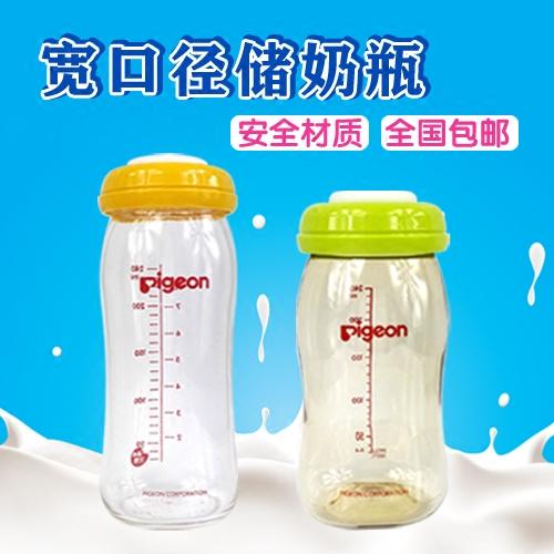 假一赔十贝亲储奶瓶宽口径ppsu /玻璃储存瓶
