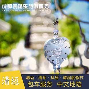 泰嗨乐泰国自由行清迈包车到清莱黑白庙拜县中文地陪司机旅游服务