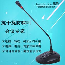 靚韻 H1會議話筒有線電容麥 鵝頸式電腦臺式主播家用會議麥克風