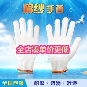 勞保手套棉紗/線手套/汽修車工作防護白手套包郵防滑工業單只