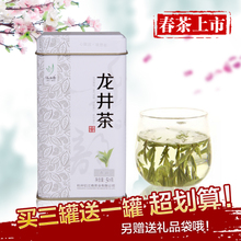 Yi jiangnan qiantang longjing tea level of fresh tea 50 g fresh tea tea green tea