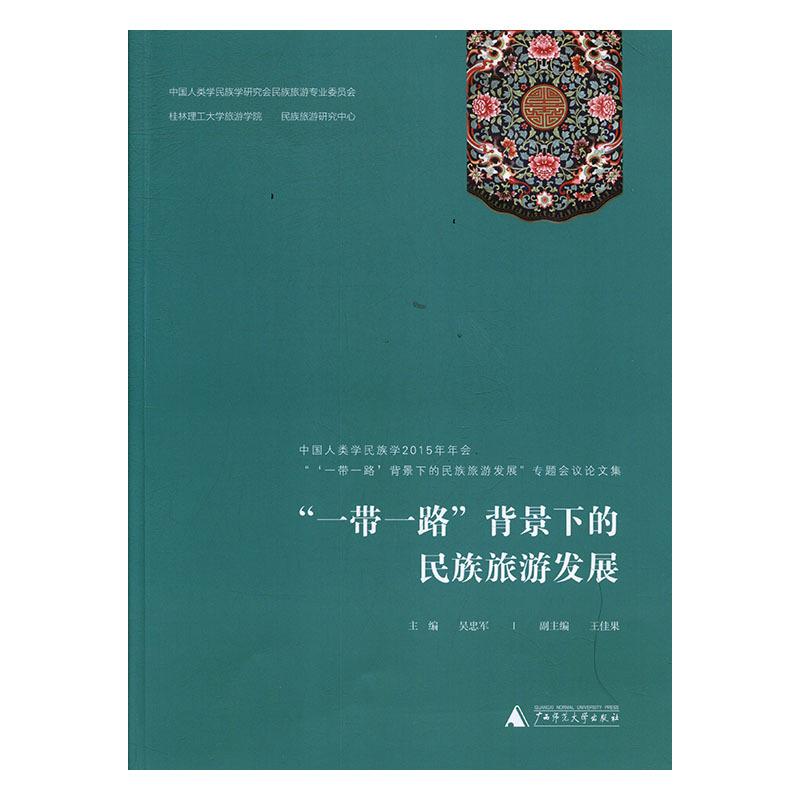 """正版包邮 """"一带一路""""背景下的民族旅游发展  (中国人类学民族学2015年年会""""'一带一路'背景下的民族旅游发展专题会议论文集"""