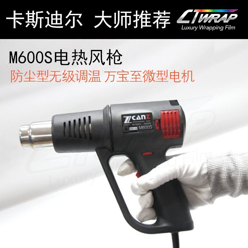 Касс следовать ваш M600S электрическое отопление пневматический пистолет жаркое пистолет автомобиль стекла солнце мембрана изменение прозрачный фильм инструмент