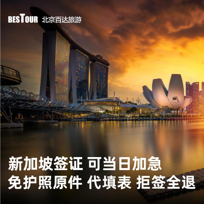 [北京送签]百达 新加坡签证个人旅游自由行电子签加急