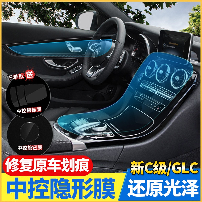 Центральная поверхность управления Mercedes-Benz GLC260 200 панель Защитная пленка прозрачная E300L новый Класс C C200L Внутренняя пленка обновленная