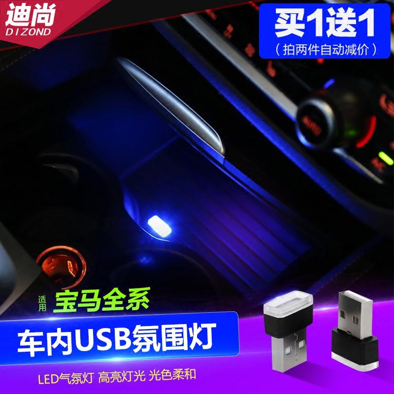 寶馬氛圍燈led免改裝usb點煙器裝飾燈氣氛燈車內照明燈車載氛圍燈