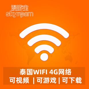 漫游宝 泰国wifi充值套餐续租可选4G不限流量包上网热点蛋续费