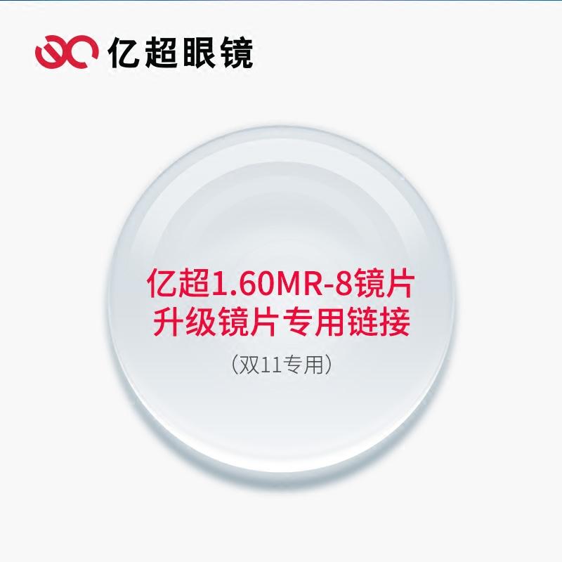 亿超镜片升级差价专用链接-亿超1.60MR-8非球面镜片