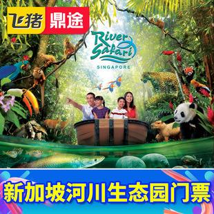 [河川生态园-大门票]新加坡景点门票河川生态园电子票
