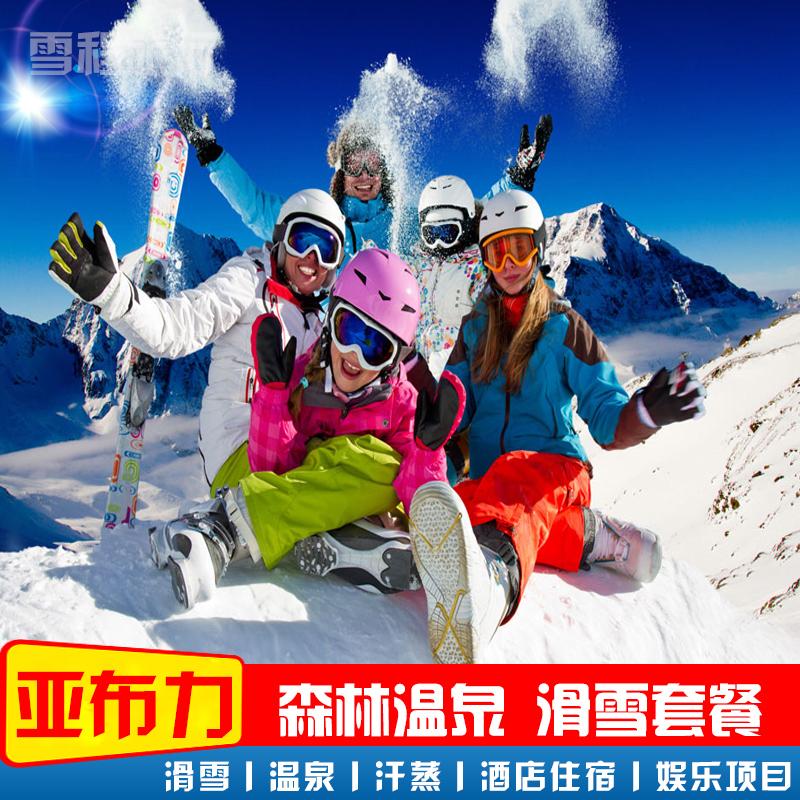 亚布力滑雪场门票 森林温泉酒店住宿 景点门票 2天1晚自由行旅游