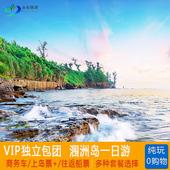 广西北海旅游涠洲岛一日北海涠洲岛船票往返纯玩跟团自由行1日游
