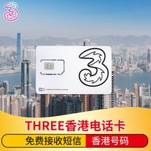 香港电话卡4G上网卡手机卡three和记显示香港号码免费收短信