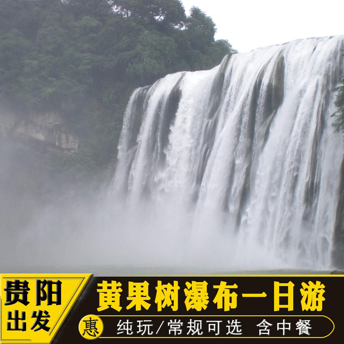 贵州 黄果树瀑布 陡坡塘 天星桥 纯玩 一日游 旅游 赠50元环保车