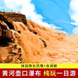陕西西安旅游延安黄河壶口瀑布一日游纯玩含壶口门票安心跟团游图片