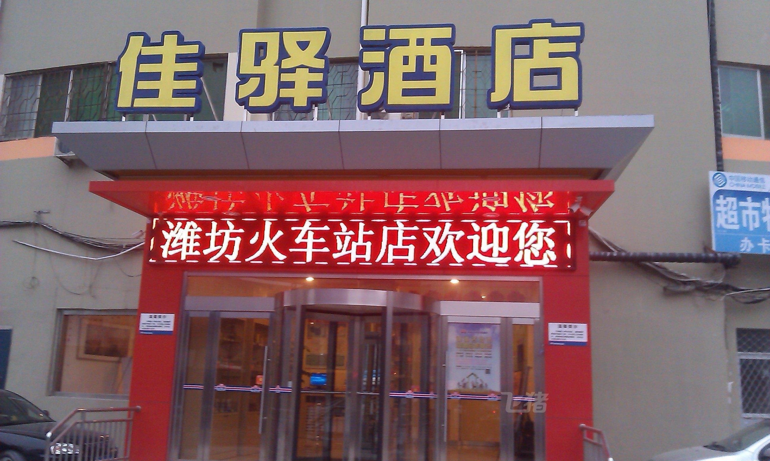 银座佳驿酒店(潍坊健康西街火车站店)影音商务双床房
