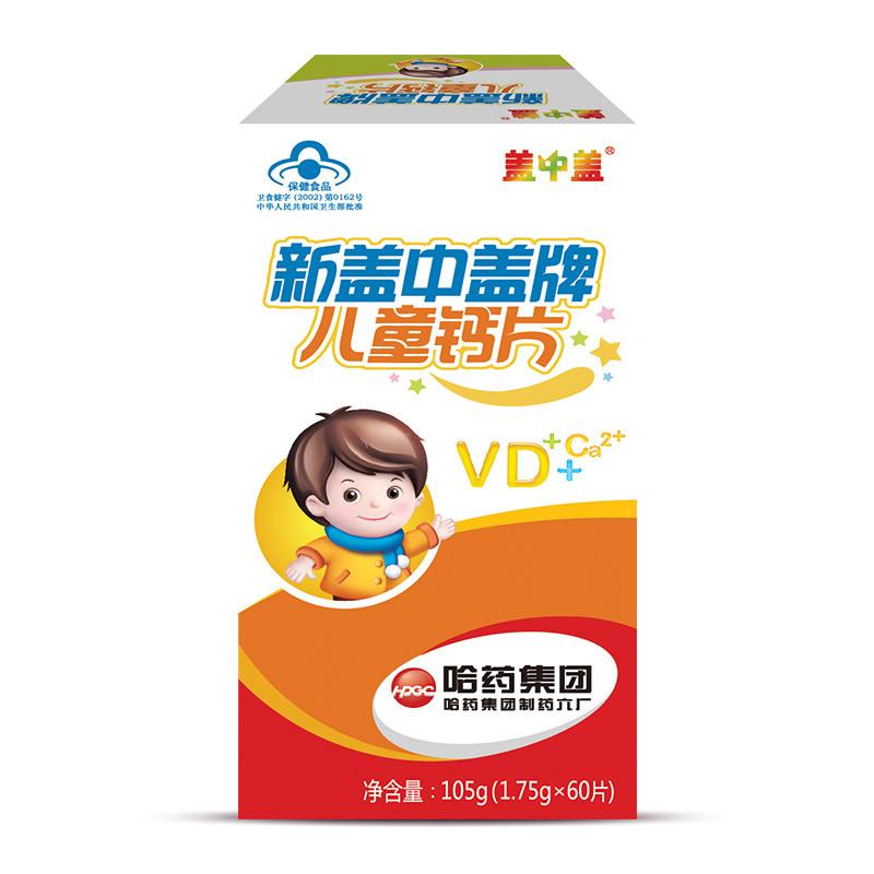 新盖中盖儿童钙片60片儿童补钙青少年钙片 钙+维D
