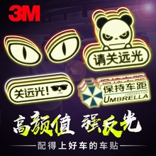 3M Reflective Sticker Guan Yuanguang Kexing Specializes in Far-Light Dog Car Sticker Body Modification Decorative Screening Scratch Sticker