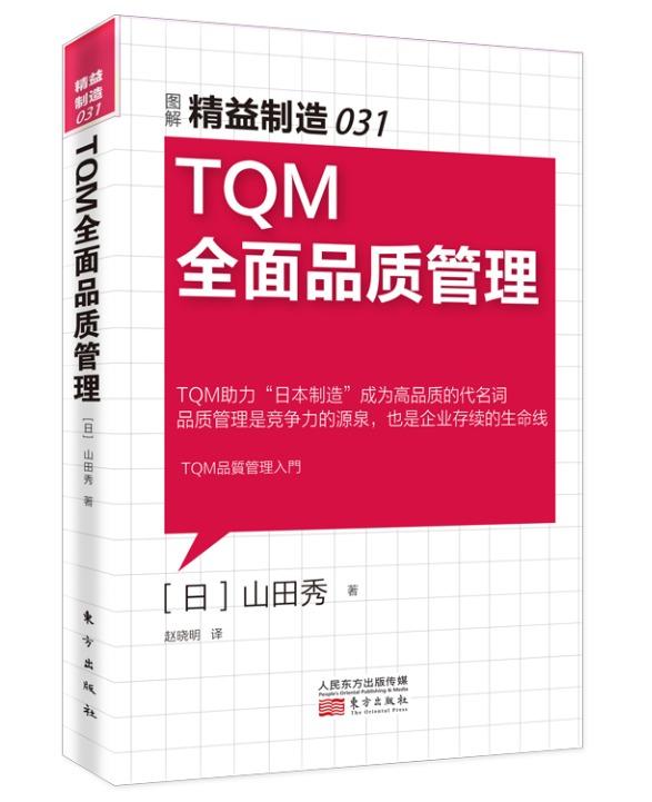 正版现货 TQM全面品质管理 山田秀 著; 东方 9787506089326