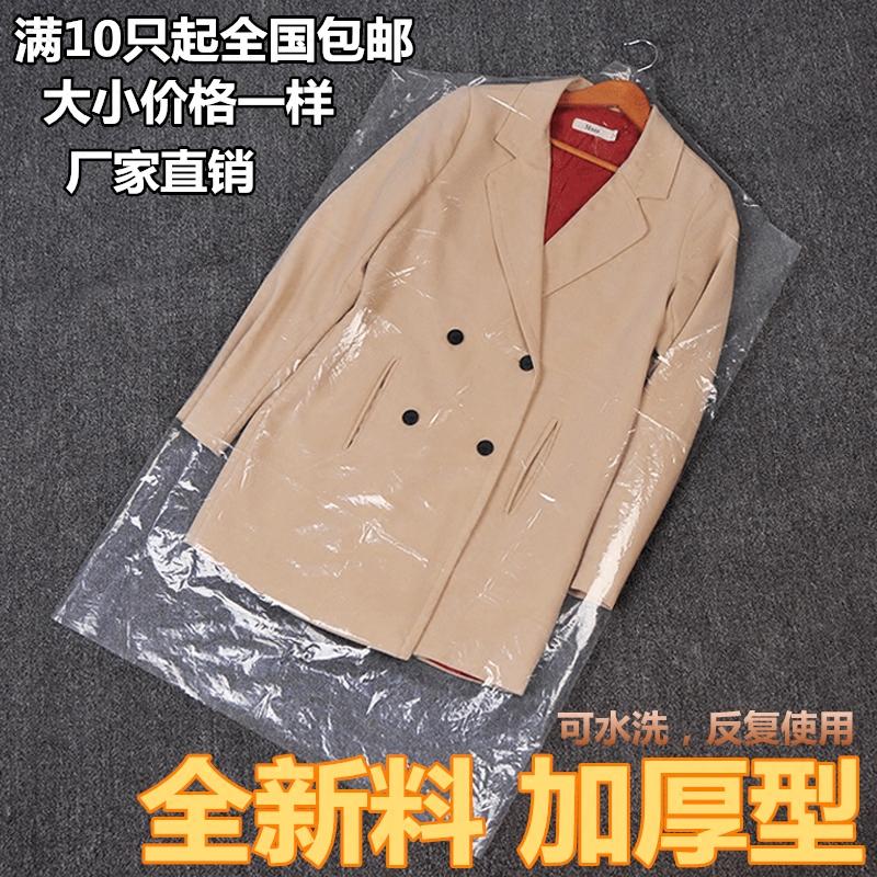 Одежда пылезащитный мешок прозрачный одежда крышка пылезащитный чехол чистый черный мешок костюм весить одежду сумка толстый одежда химчистка магазин пальто крышка