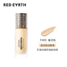 red earth/红地球 凝彩明星草本粉底