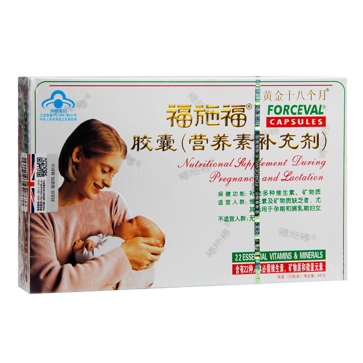 1送1 福施福胶囊多种维生素叶酸片妇早期备孕营养素正品