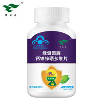 2 bottles of calcium carbonate in children to enhance the resistance of zinc calcium and zinc to increase immunity with long high chewing tablets