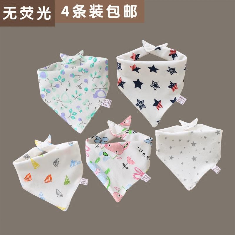 4条口水巾婴儿三角巾口水围兜纯棉防水围嘴0-3岁新生儿防吐奶宝宝