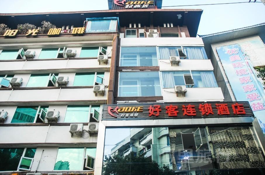 广安好客连锁酒店城北步行街店优选豪华大床房