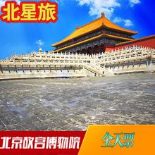 故宫博物院全天场票北京故宫门票午门检票口刷身份证