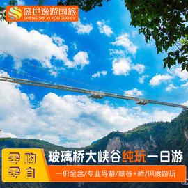 湖南張家界旅游大峽谷玻璃橋一日游情侶純玩團市區接送境內跟團游圖片