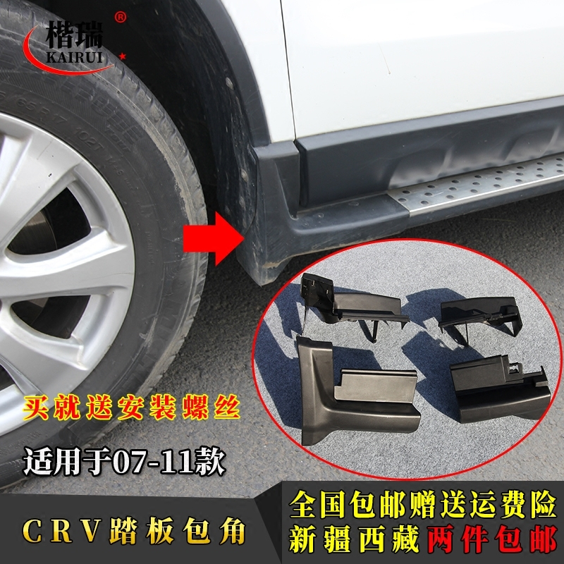 12CRV原车款踏板包角07-11CR-V宝马款侧踏板堵头CRV改装踏板配件