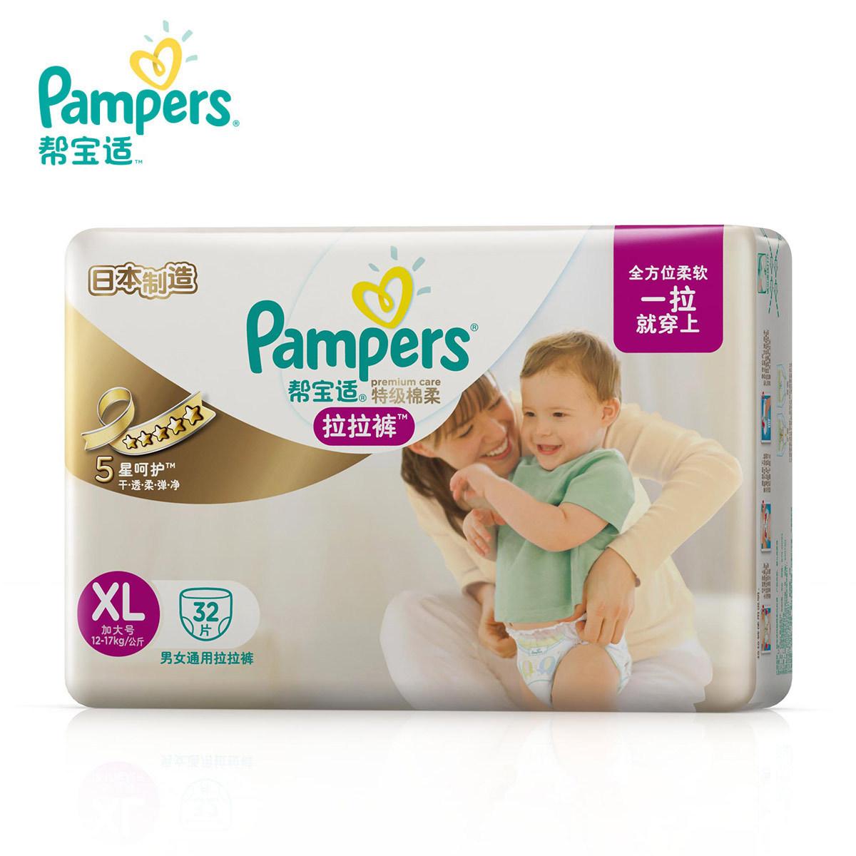 P ers 幫寶適 特級棉柔 拉拉褲  XL32片