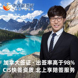 北京送签 中青旅 全国办理加拿大签证个人旅游十年