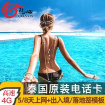 泰國電話卡58天高速4G手機上網卡曼谷普吉島清邁旅游無限2G流量